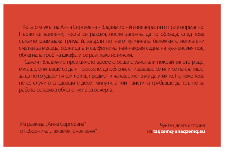 """Анна Сергеевна"" - разказ от сборника ""Тая земя, оная земя"" на Иванка Могилска."