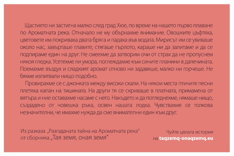 """""""Разгаданата тайна на Ароматната река"""" - разказ от сборника """"Тая земя, оная земя"""" на Иванка Могилска."""
