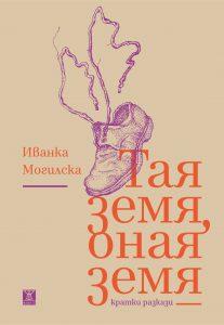 Тая земя, оная земя, сборник разкази, Иванка Могилска