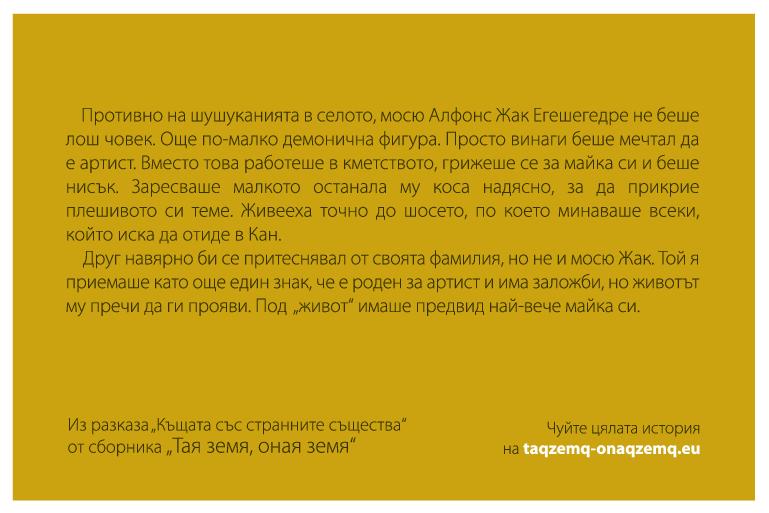 """""""Къщата със странните същества"""" - разказ от сборника """"Тая земя, оная земя"""" на Иванка Могилска."""