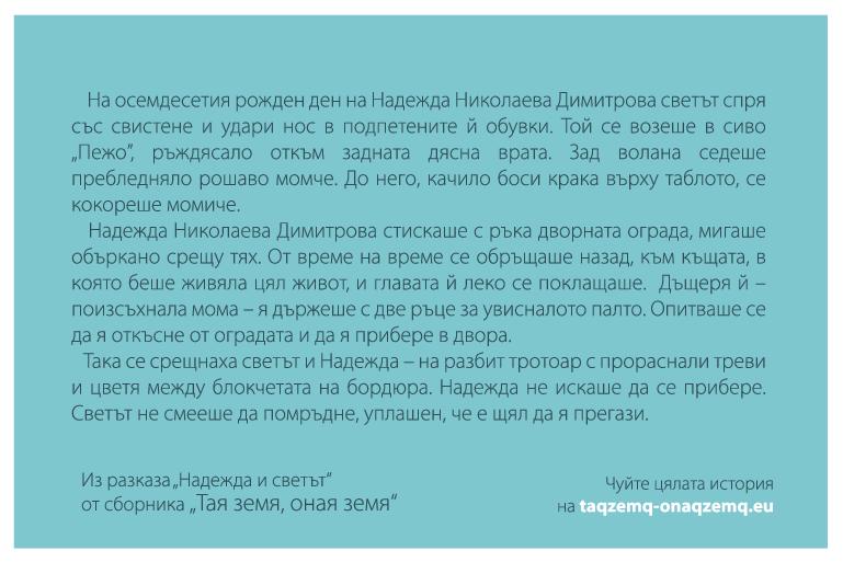 """""""Надежда и светът"""" - разказ от сборника """"Тая земя, оная земя"""" на Иванка Могилска."""